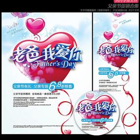父亲节 父亲节促销 父亲节海报 PSD
