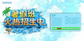 暑假班火热招生中海报