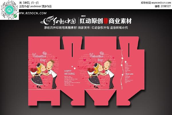 卡通接吻情侣喜糖盒子包装设计