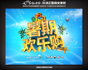 暑期欢乐购促销海报