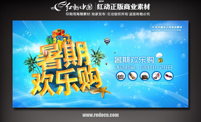暑期欢乐购促销海报背景