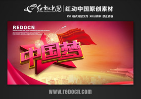 中国梦主题活动展板素材
