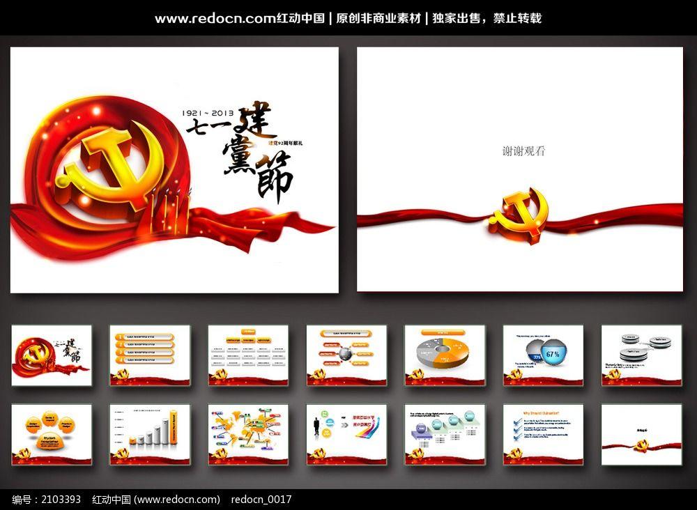 2013七一建党节ppt素材图片