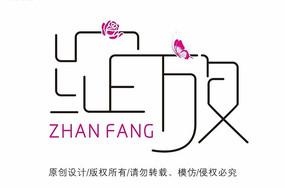 中文艺术字