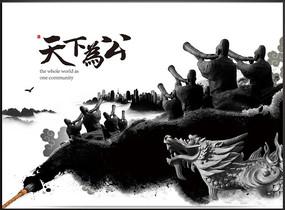 天下为公中国风文化宣传海报