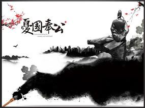 忧国奉公中国风文化宣传海报