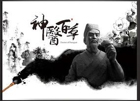 神医百草中国风文化宣传海报