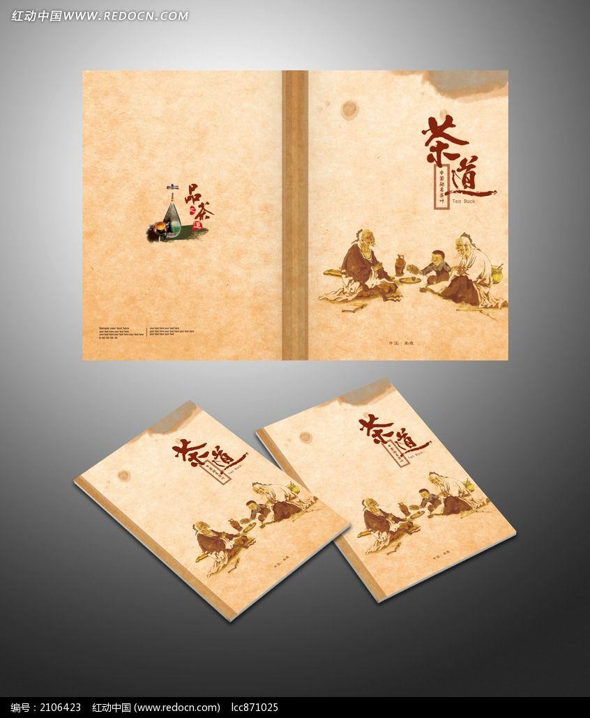茶道中国风古典画册封面设计图片