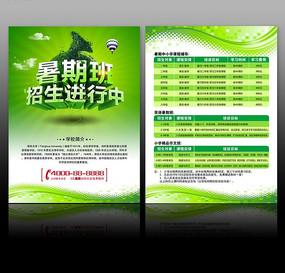 绿色彩页模板