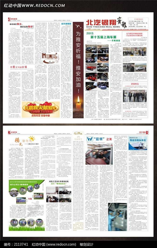 企业报纸内刊版式设计图片