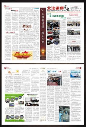 企业报纸内刊版式设计
