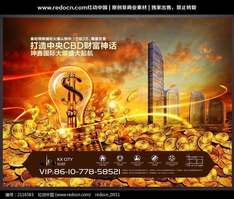 财富明灯主题商业海报图片