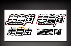 美食街字体设计 PSD