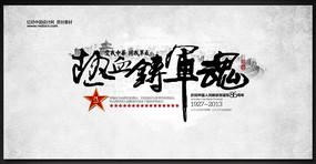 热血铸军魂中国风背景