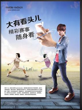 手机视频应用海报