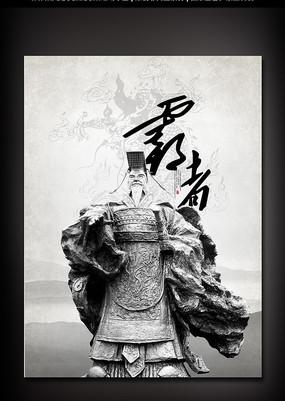 帝王雕塑中国风文化海报 PSD