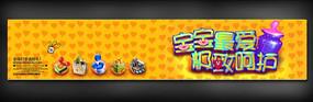 正版婴儿网页网页banner