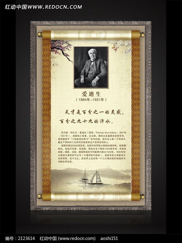 名人名言卷轴挂画之爱迪生图片