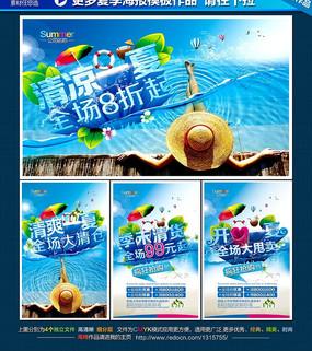 季末清货夏季促销海报
