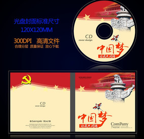 红色中国梦光盘封面设计