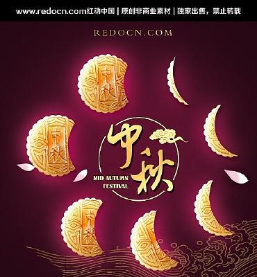 方形中秋月饼海报