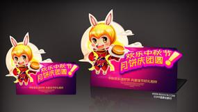 中秋节兔子卡通形象桌牌