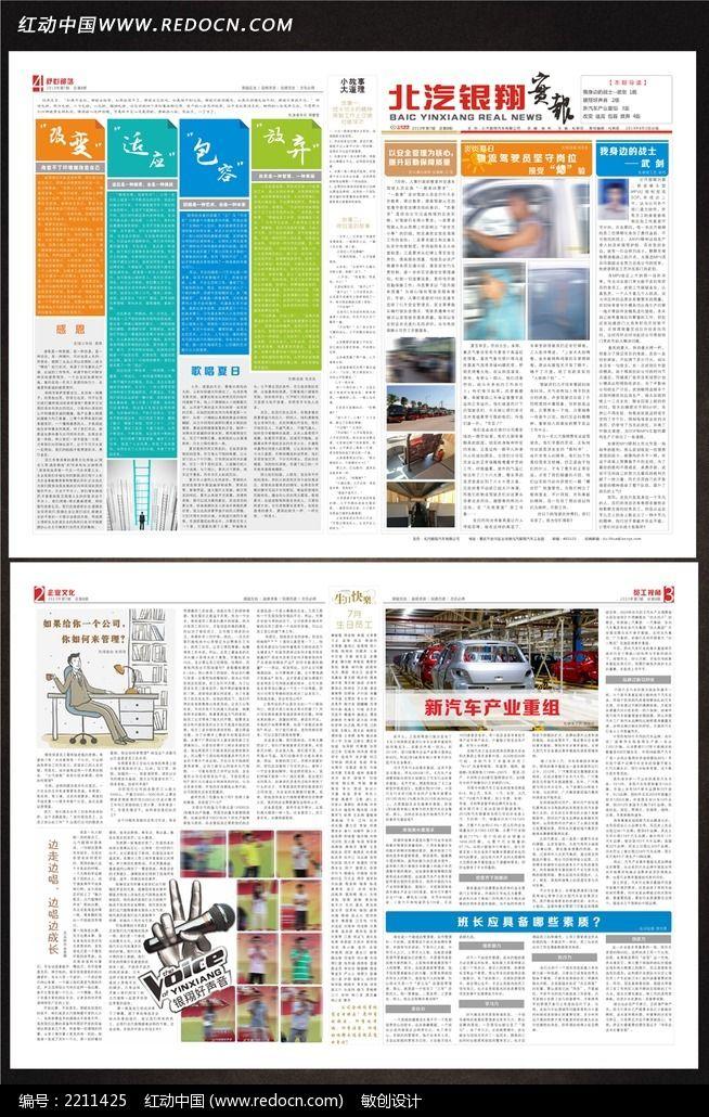 汽车企业报纸版式设计图片