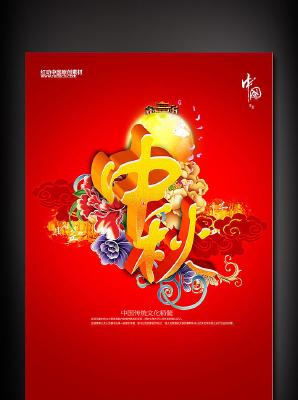 红色中国风中秋节海报