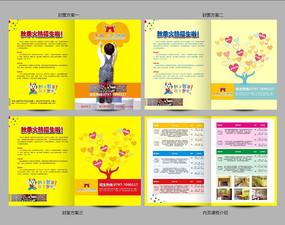 儿童舞蹈宣传单