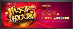 拼团大惠促销活动海报