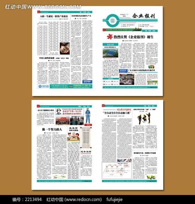 企业报纸版式设计图片