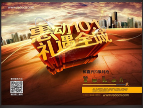 十一国庆促销活动海报设计