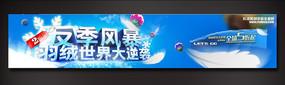 淘宝商城反季促销网页banner