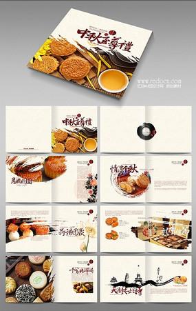 中国风中秋月饼画册素材