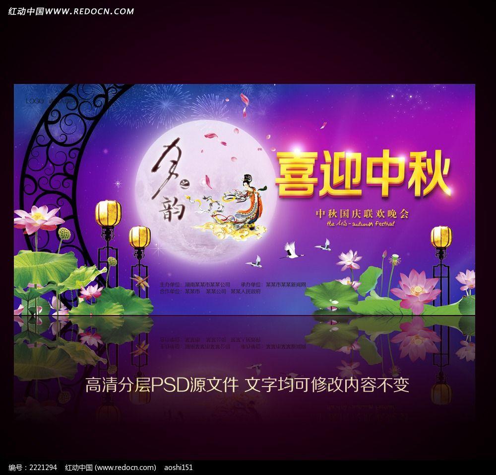 迎国庆庆中秋联欢晚会背景图图片