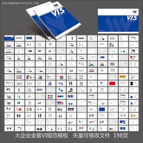 VI手冊模板