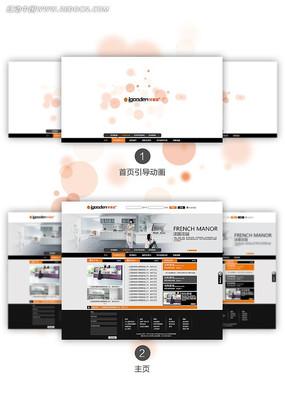 橱柜网站设计