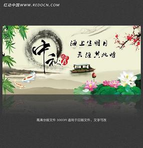 中国风中秋节文艺晚会背景展板