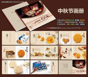 中秋节画册