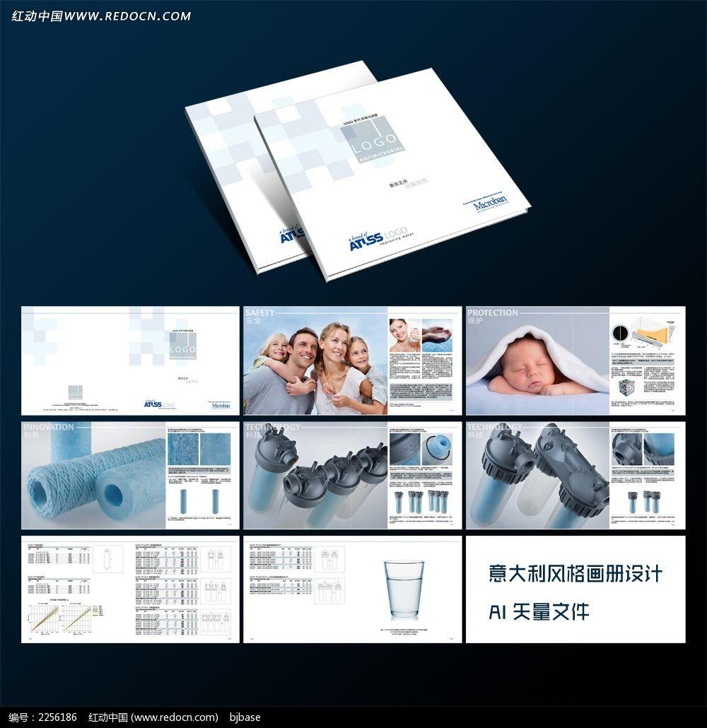 饮用水画册设计图片