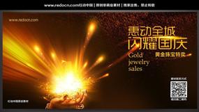 黄金珠宝国庆促销海报