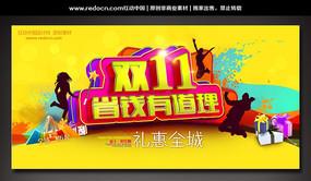 双11促销活动海报设计