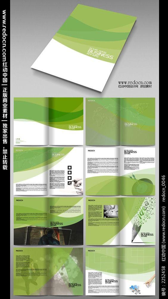 绿色画册版式设计图片