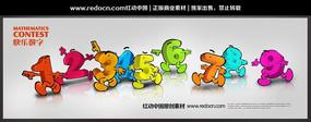 快乐阿拉伯数字1-9设计 PSD
