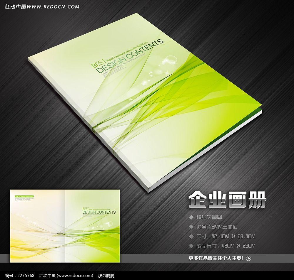 绿色画册封面设计图片