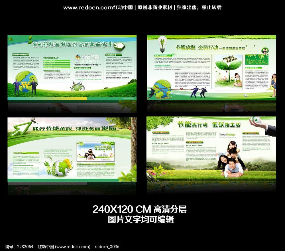 节能低碳环保展板图片