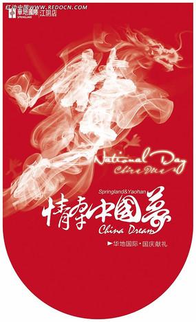 国庆节中国梦吊旗