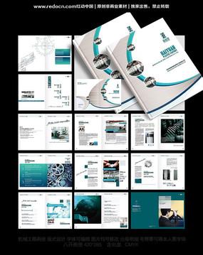 机械画册设计