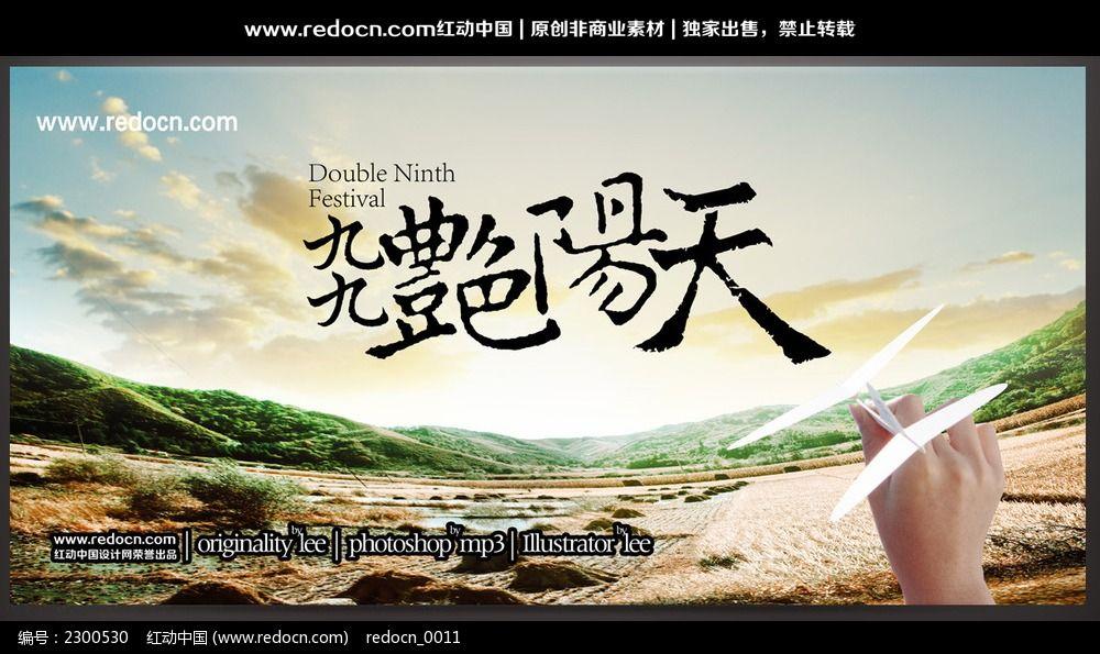 重阳节活动海报图片
