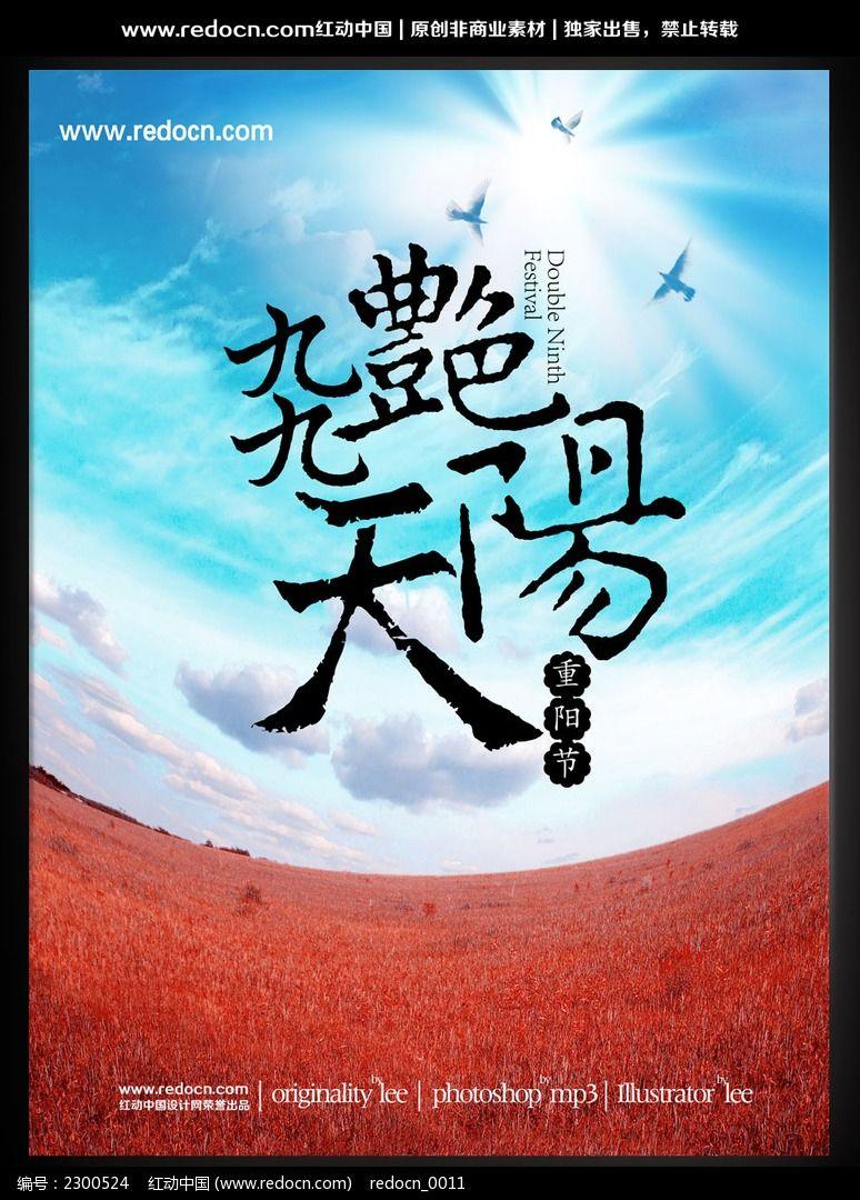 九九重阳节背景图片